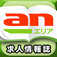 anエリア for iPhone (求人情報誌)